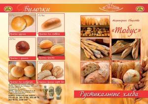 А5 Рустикальные хлеба Июнь 2016