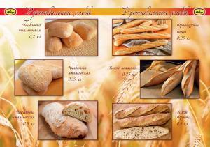 А5 Рустикальные хлеба Июнь 20162